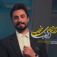 Ragheb – Roozhaye Khoob