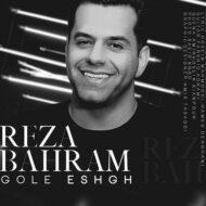 Reza Bahram – Gole Eshgh