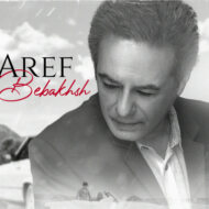 Aref – Bebakhsh