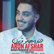 Aron Afshar – Khandehato Ghorboon