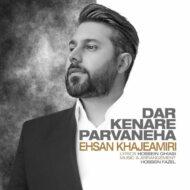 Ehsan Khajehamiri – Dar Kenare Parvaneha