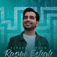 Farzad Farokh – Rasme Eshgh