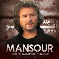 Mansour – Chand Nafar Beh Yenafar