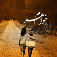 Peyvand – Khaharam
