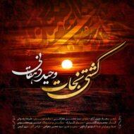 Vahid Dehghani – Kashtie Nejat