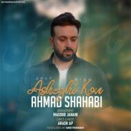 Ahmad Shahabi – Asheghi Kon