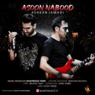 Ashkan Jamadi – Asoon Nabood