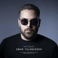 Emad Talebzadeh – Ham Gonah