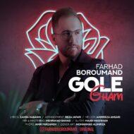 Farhad Boroumand – Gole Gham