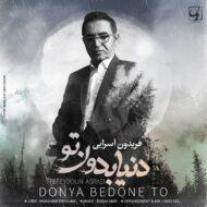 Fereydoun Asraei – Donya Bedoone To