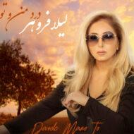 Leila Forouhar – Darde Mano To