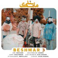 Mask Band – Beshmar 3