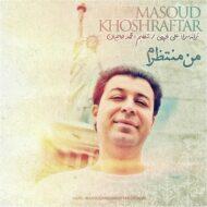 Masoud Khoshraftar – Man Montazeram