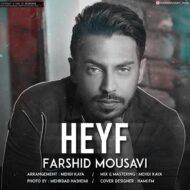 Farshid Mousavi – Heyf
