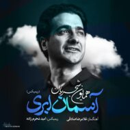 Homayoun Shajarian – Aseman Abri (Promid Remix)