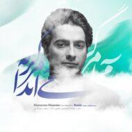 Homayoun Shajarian – Gerye Miayad Mara (Remix)