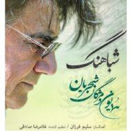 Homayoun Shajarian – Shabahang (Ft Mojgan Shajarian)