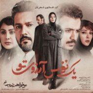 Homayoun Shajarian – Yek Nafas Arezouye To