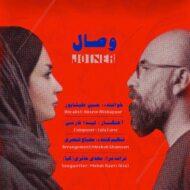 Hosein Alishapour – Vesal