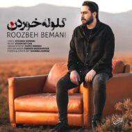 Roozbeh Bemani – Goloole Khordan