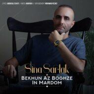 Sina Sarlak – Bekhun Az Boghze In Mardom