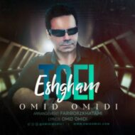 Omid Omidi – Toei Eshgham
